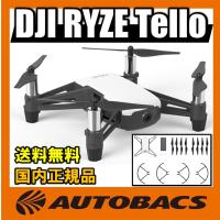Ryze Tech DJI Tello|テロー 小型トイドローン 航空法規制対象外 80g ミニサイズ