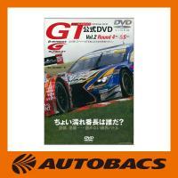 AUTOBACS SUPER GT 2016 DVD Vol.2 Round4&5(スーパー...