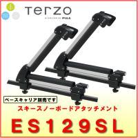 TERZO ES129SL スキー&スノーボードキャリア  片側開き構造。積載幅が短いため、例えばル...