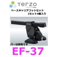 TERZO EF37 ベースキャリア フットセット   特殊ルーフオンステーセット(デリカD5などに...
