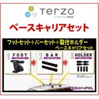 フット+バー+取付ホルダーの3点セット   TERZO車種別ベースキャリア一式  ミツビシ デリカD...