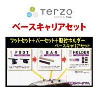 フット+バー+取付ホルダーの3点セット   TERZO車種別ベースキャリア一式 トヨタ ノア/ヴォク...