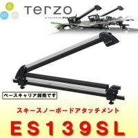 TERZO スキー/スノーボードキャリア ES139SL (片側開き) (ベースキャリア取り付けタイ...