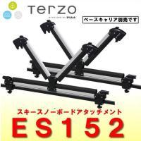 TERZO ES152 スキー&スノーボードキャリア   両側開き(ガルウィング)構造により、車の両...