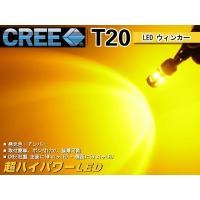 送料無料★ T20ピンチ部違い CREE 30W LEDアンバー4個+ウィンカーリレー ★8ピンハイフラ防止リレー DC 12V対応 保証付|autoone|02