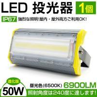 商品仕様 −−−−−−−−−−−−−−−−−−−−−−−−− 商品名:50W 投光器 消費電力:50...