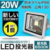 商品仕様 −−−−−−−−−−−−−−−−−−− 商品名:20W 投光器 消費電力:20W(200W...