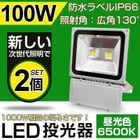 【製品仕様】 商品名:100W 投光器 消費電力:100W(1000W相当) 発光色:昼光色(650...