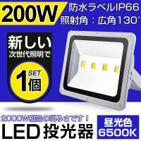 商品仕様 −−−−−−−−−−−−−−−−−−− 商品名:200W 投光器 消費電力:200W(20...