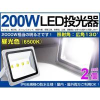 【製品仕様】 商品名:200W 投光器 消費電力:200W(2000W相当) 発光色:昼光色(650...