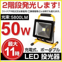 即納!一年保証!50W 2階段発光 広角 5800LM LED充電式 ポータブル 投光器 最大11時間  防水加工 スタンド バッテリー付き 軽量 屋外用 昼光色  PSE付き|autoone