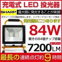 商品仕様 −−−−−−−−−−−−−−−−−−− 商品名:LED 投光器 LED Power:84W...
