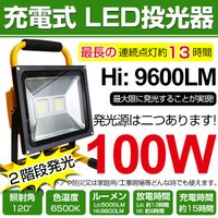 商品仕様 −−−−−−−−−−−−−−−−−−−−−−− LED 投光器:100W 照射角:120°...