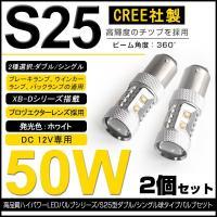 「送料無料」超爆光 CREE社製 50W LED S25 ダブル 6000K 2個セット 白 DC 12V対応ブレーキランプ、バックランプ、ウインカーランプに適用|autoone