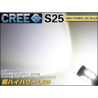「送料無料」超爆光 CREE社製 50W LED S25 ダブル 6000K 2個セット 白 DC 12V対応ブレーキランプ、バックランプ、ウインカーランプに適用|autoone|02