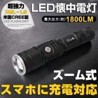 商品仕様 −−−−−−−−−−−−−−−−−−−−−−−−− 品名:LED懐中電灯 LEDチップ:米...