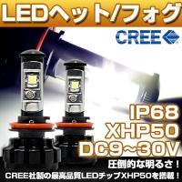送料無料LED ヘッドライトCREE製XHP50チップ搭載 19200LM 12V  H4Hi/Lo H7/H8/H11/H16/HB3/HB4/H1/H3/H3C 6500K 車検対応 2個set 即納!一年保証!