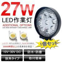 商品仕様   セット内容:  ランプ×1個、ネジ×1式 LED Power:  27W(合計:9pc...