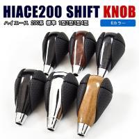 200系ハイエース 1型/2型/3型/4型 シフトノブ 新品になります。  黒木目・茶木目・黄木目・...