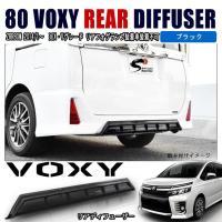 80系 VOXY NOAH ディフューザー風 ブラック リア アンダーガーニッシュ 新品です。  平...