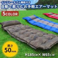 自動膨張 キャンピング エアーマット クッション入り枕付き シングル 1枚  5色からお選びいただけ...