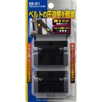 星光産業 ベルトストッパー2 BK ワンタッチ調整 圧迫感を軽減 ブラック EE-91