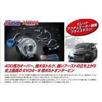 車種:ランサーエボ 7-9 ジャンル:エンジンパーツ -> タービンキット  --------...