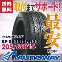サマータイヤ ■DUNLOP SP SPORT LM703 205/55R16 91V:外径:632...