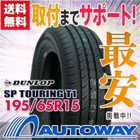 サマータイヤ ■DUNLOP SP TOURING T1 195/65R15 91H:外径:635m...