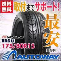 サマータイヤ ■NANKANG XR611 175/80R15 90S:外径:661mm 幅:175...