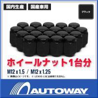 ■ホイールナット1台分(ブラック) タイヤ&ホイールセット/ホイール4本セットと同梱で【送料無料】 ...