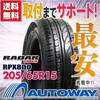 サマータイヤ ■Radar RPX800 205/65R15 94H:外径:647mm 幅:209m...