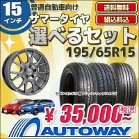 ■タイヤもホイールも選べるセット   全16種からお好みのセットをお選び下さい! ■プリウス用サマー...