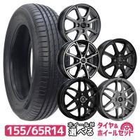 155/65R14 ホイールが選べる 軽自動車用サマータイヤホイールセット 送料無料 4本セット
