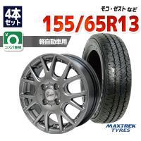 155/65R13 サマータイヤ ホイールセット MAXTREK SU-810(PC) 送料無料 4本セット