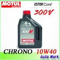 [商品名] 300V CHRONO 10W40  [特長] 100%化学合成 ESTER Core(...