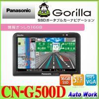 品名 SSDポータブルナビゲーション  品番 ゴリラ5V型モデル CN-G500D  ゴリラなら、G...