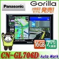 品名 SSDポータブルナビゲーション デカゴリラ7   品番 CN-GL706D (CN-GL705...