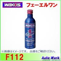 ◇高性能清浄剤PEAの作用により、燃焼室や吸排気バルブ、  インジェクターなどに堆積したカーボン・ワ...