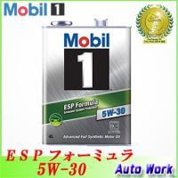 モービル 1 ESP フォーミュラ 5W-30はおよびガソリン車の3元触媒(コンバータ)やディーゼル...