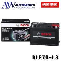 BOSCH ボッシュ BLACK-EFB BLE-70-L3 70Ah 欧州車用アイドリングストップ車専用バッテリー 12V