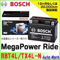 優れたエンジン始動性能を持つ高性能二輪車用バッテリー「Mega Power Ride」。  自動車部...