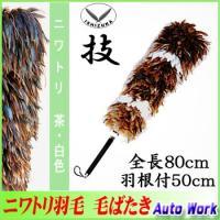 全長約80cm 羽根付50cm 柄20cm  自動車用 中国より厳選した柔らかいニワトリ羽毛を輸入。...