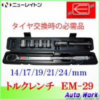 【在庫有 翌日出荷 】品番 EM-29 JAN CODE: 4975960111997   ◆ トル...