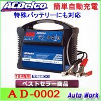 安心のACDelco正規認定品。自動車用充電器。 12ボルト全自動バッテリーチャージャー アイドリン...