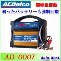 ●安心のACDelco認定自動車用充電器。  ●12ボルトマイクロプロセッサー制御全自動バッテリーチ...