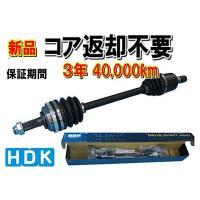 ┏━━━━━━━━━━━━━━━━━   HDK製 新品ドライブシャフトASSY ┗━━━━━━━━...