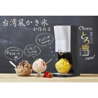 ●シロップや練乳、牛乳を凍らせて作る台湾風かき氷が作れる。 ●糖分が入った軟らかい氷をしっかり押さえ...