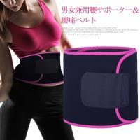 腰痛ベルト  腰用サポーター  サポーター コルセット 腰サポーター  骨盤ベルト 腰痛対策 腰痛予防 腰の痛み メッシュ素材 伸縮性あり 男女兼用