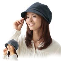 レディース帽子 日本製 岡山デニムキャスケットZ0535 ファッション小物 キャップ 紫外線対策 ハット
